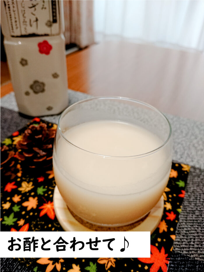 甘酒+お酢のダブル発酵食品ドリンク