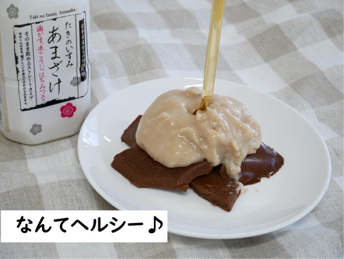 甘酒クリームをチョコレートムースに