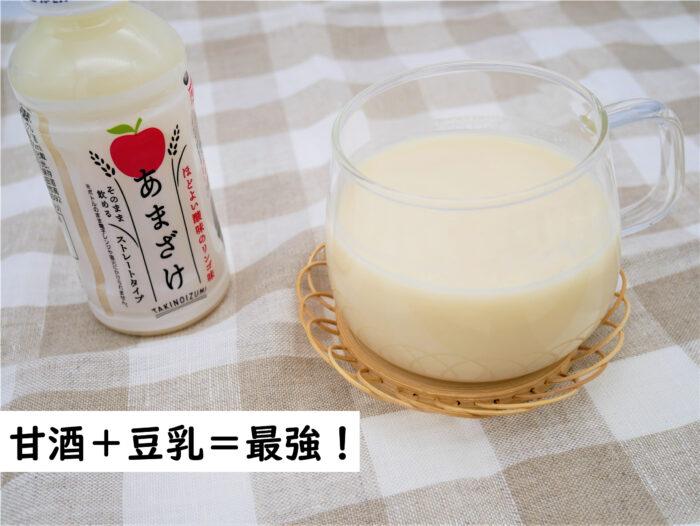 甘酒+豆乳+りんごのラッシー風