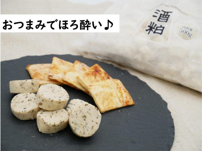 酒粕で作ったチーズサラミ