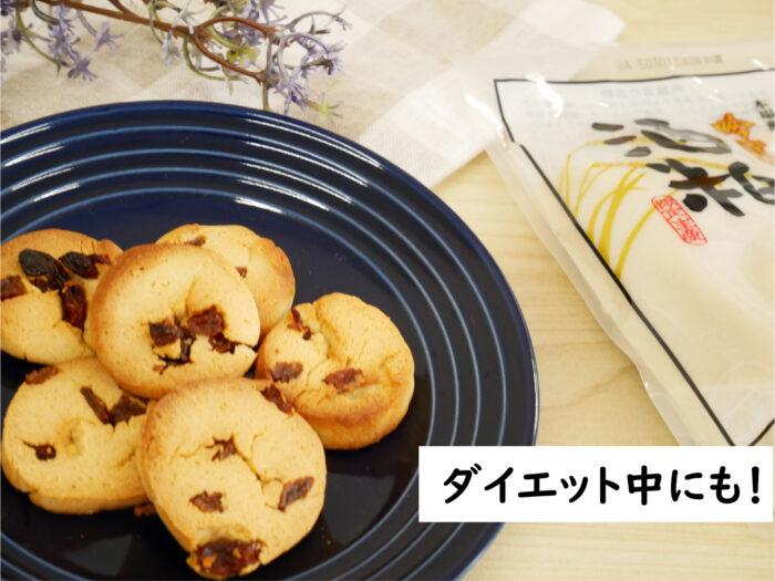 発酵レーズンクッキー