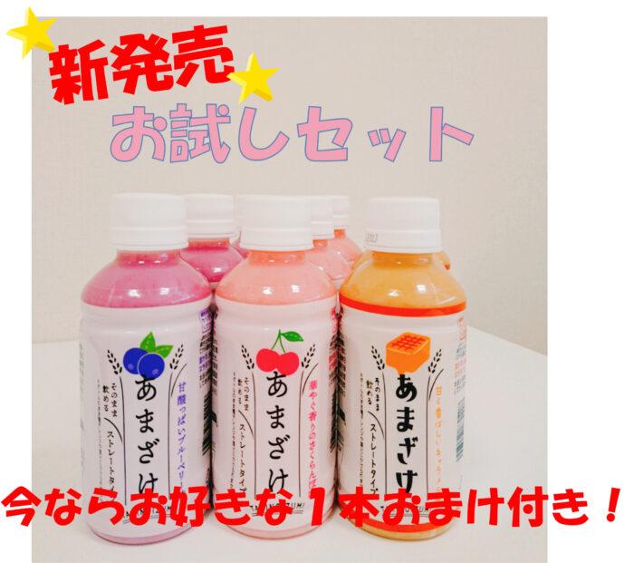 フルーツ甘酒新商品3種類×3本セット 今なら1本おまけ付き