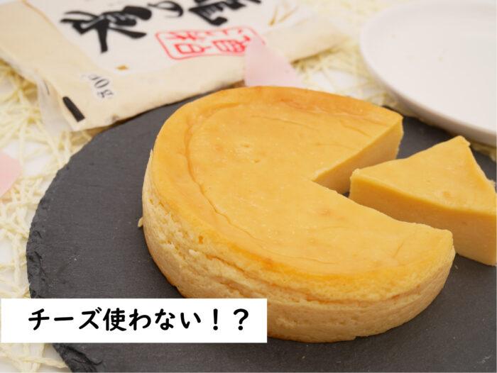 チーズ不使用なのにベイクドチーズケーキ風