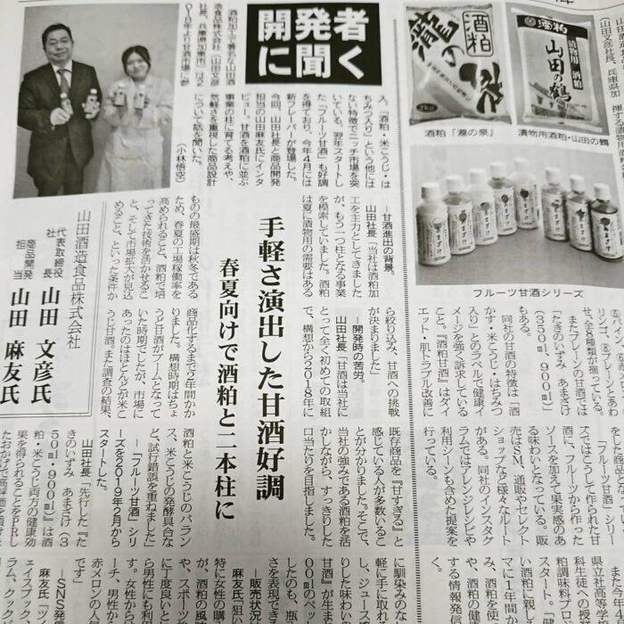 食料新聞掲載/甘酒・酒粕