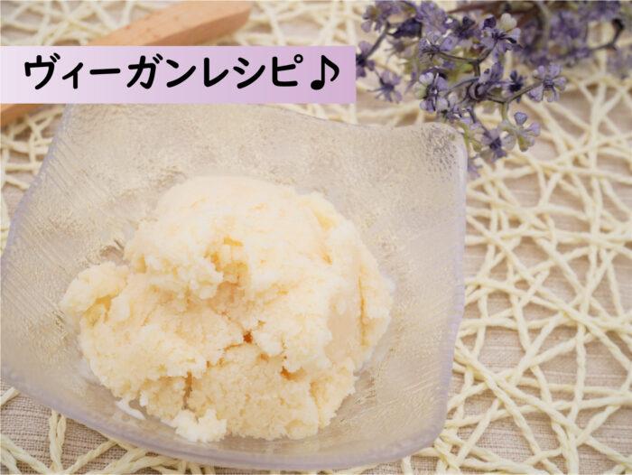 卵生クリ不要!簡単酒粕豆乳アイス