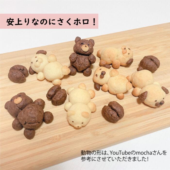 酒粕動物クッキー